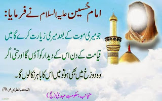 Farman Ziarat Imam Hussain as