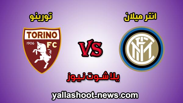 مشاهدة مباراة انتر ميلان وتورينو بث مباشر اليوم الإثنين 13-7-2020 الدوري الايطالي