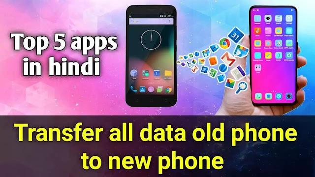 Top 5 apps for transfer all data from old phone to new phone in hindi