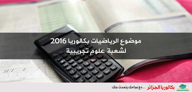موضوع الرياضيات بكالوريا 2016 شعبة علوم تجريبية