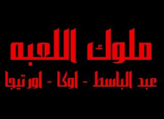 كلمات اغنيه ملوك اللعبه عبد الباسط حمودة اوكا واورتيجا