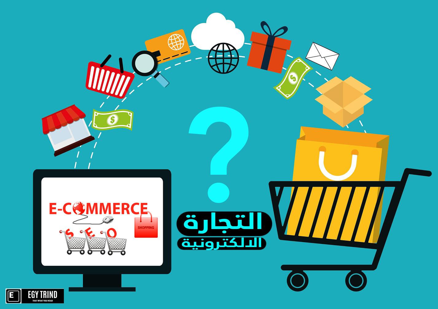 التجارة الالكترونية: كيف تبدأ البيع اونلاين دون امتلاك منتجات