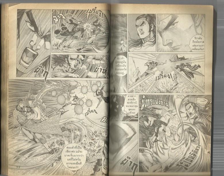 Demi Gods & Semi Devils - หน้า 27