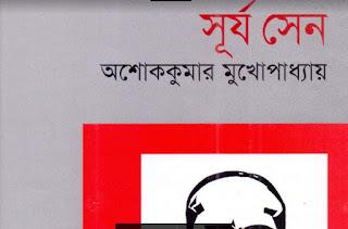 সূর্যসেন- অশোককুমার মুখোপাধ্যায় pdf download