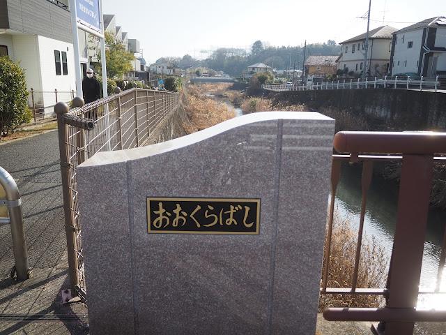 大蔵橋で境川を渡ります