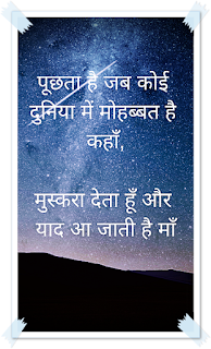 mother hindi motivational quotes