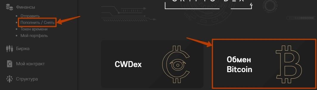 Вывод средств в CrowdWiz 3