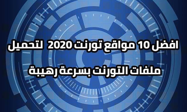 افضل 10 مواقع تورنت 2021