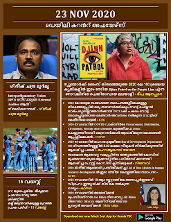 Daily Malayalam Current Affairs 23 Nov 2020