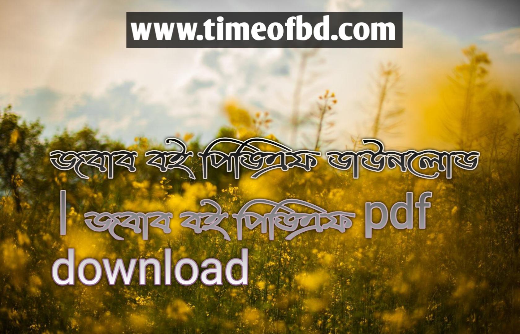 জবাব বই পিডিএফ ডাউনলোড, জবাব বই পিডিএফ pdf downloadl, জবাব বই পিডিএফ pdf free download, জবাব বই পিডিএফ,