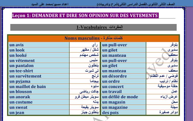مذكرة فرنساوي للصف الثاني الثانوي ترم ثاني