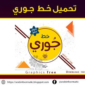 font/jory-arabic-free Download