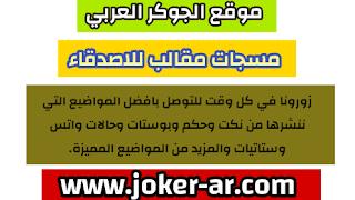 مسجات مقالب للاصدقاء مضحكة جدا 2021 , رسائل مقالب مضحكة , مسجات مضحكة قوية - الجوكر العربي