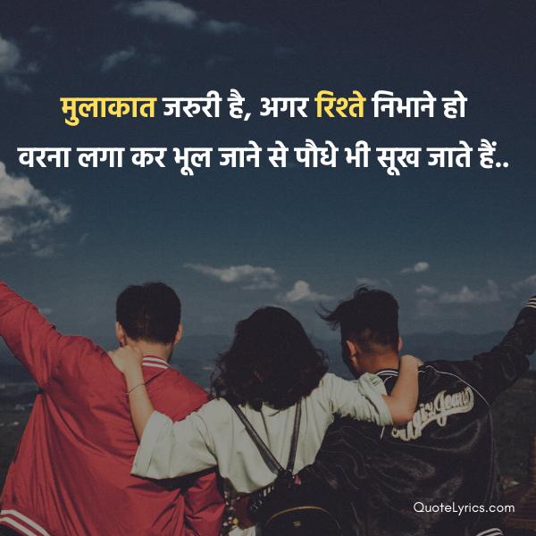 rishte-status-in-hindi