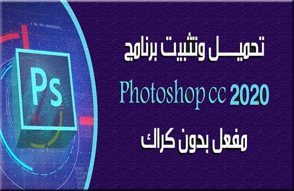 شرح وتحميل برنامج Adobe Photoshop CC 2020 اخر اصدار مفعل بدون كراك