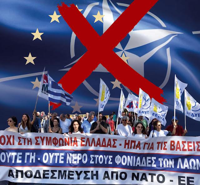 Επιτροπή Ειρήνης Αργολίδας: Να αποσυρθεί η Ελληνοαμερικανική Συμφωνία για τις Στρατιωτικές Βάσεις