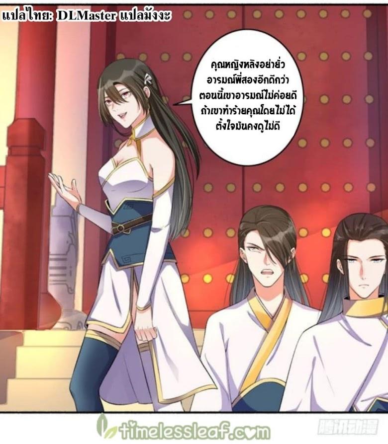 The Peerless Concubine - หน้า 5
