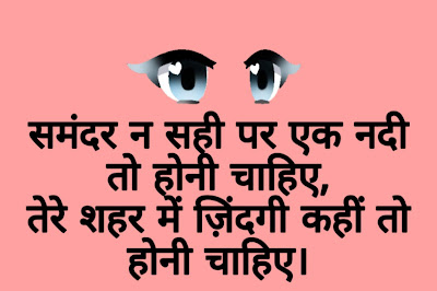Two Line Shayari on Life For Whatsapp