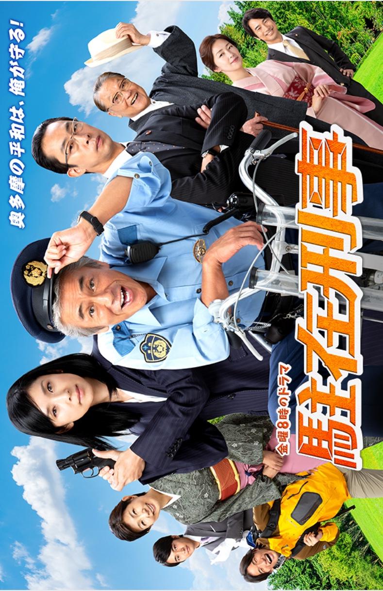 Sinopsis Serial TV Jepang: Chuzai Keiji (2018)