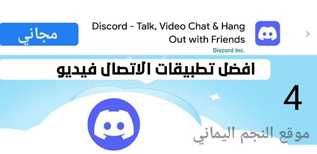 برنامج مكالمات فيديو: Discord