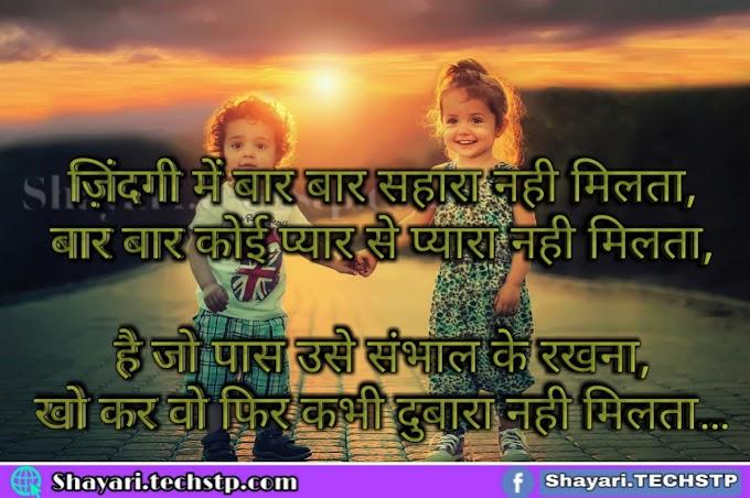 love shayari in hindi, हिन्दी लव शायरी