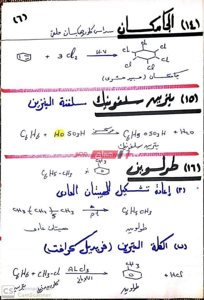 تجميع مراجعات الكيمياء للثانوية العامة 2021 -----2020-6