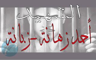 بحث حول الشهيد أحمد زهانة -زبانة-