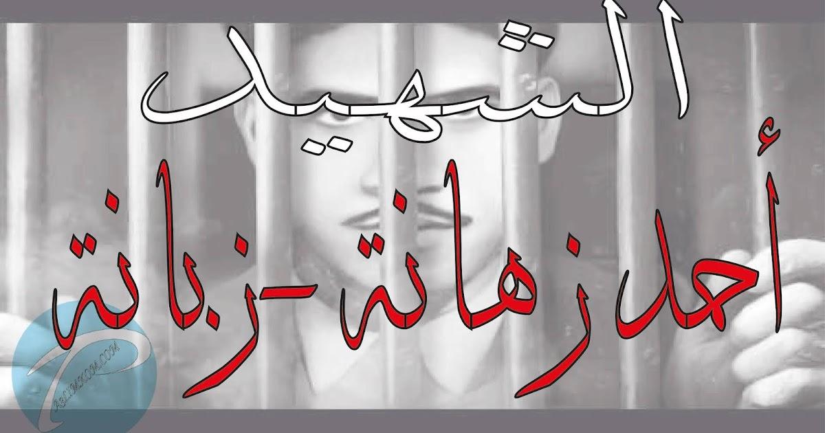 بحث حول الشهيد أحمد زهانة زبانة