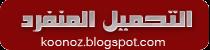 https://archive.org/details/Ayman-Saydah