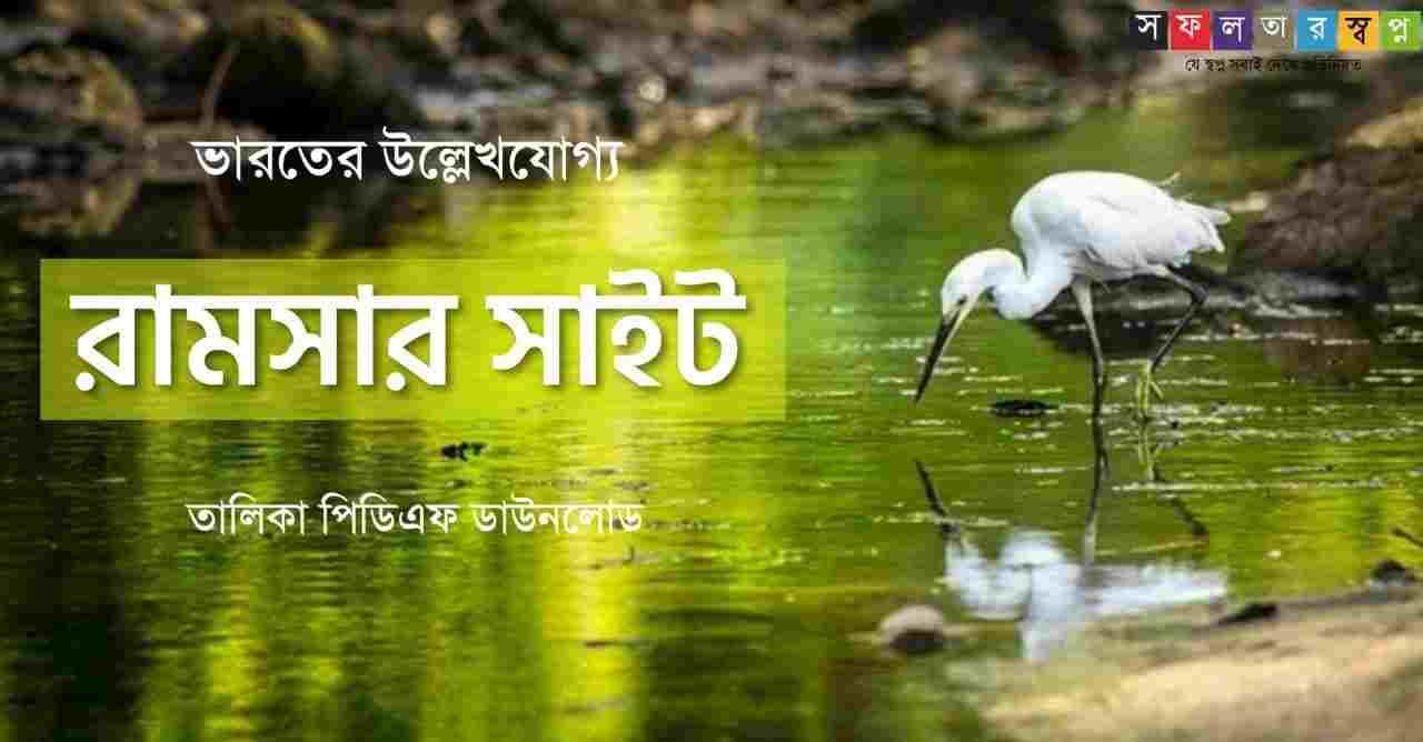 ভারতের রামসার সাইট    Ramsar Sites in India PDF