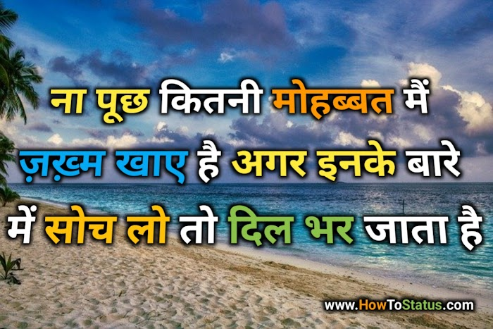24+ Best Status in Hindi For Whatsapp And Fb