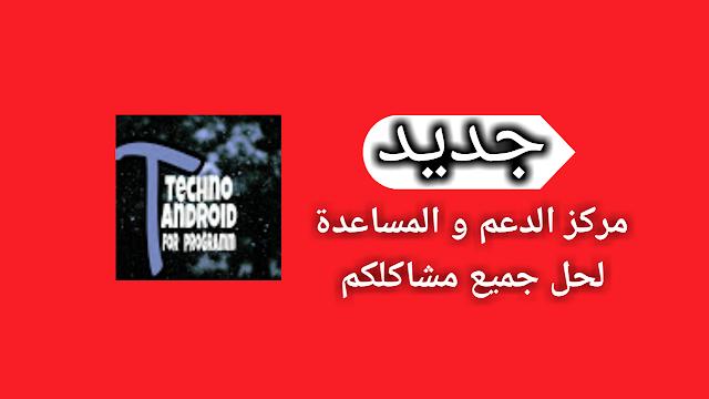مركز االدعم العربي الاول