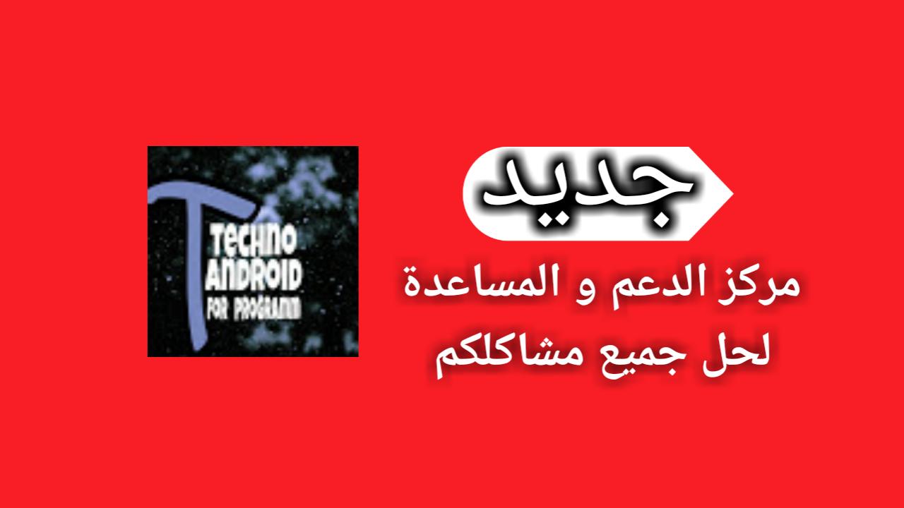 مركز الدعم العربي الاول في استرجاع حسابات الفيسبوك و الجيميل و انستقرام