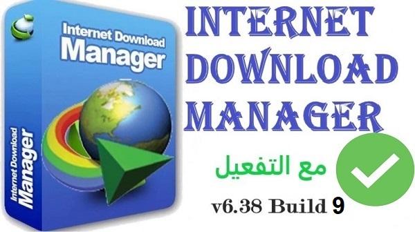تحميل و تفعيل برنامج Internet Download Manager v6.38 Build 9