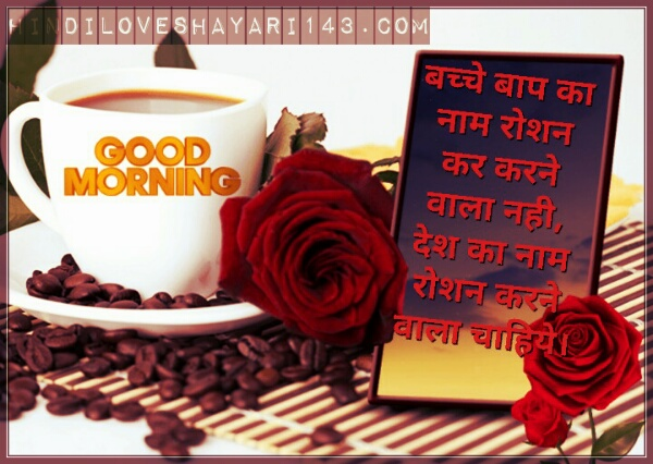 good morning shayari download