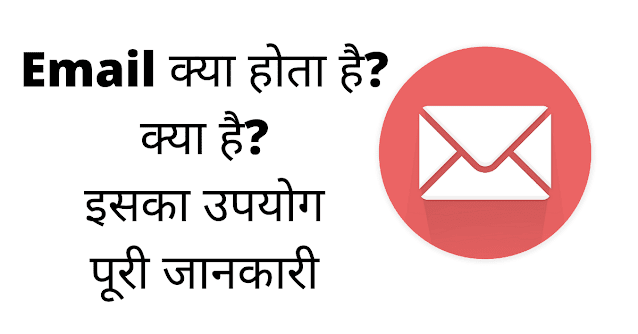 ईमेल क्या होता है और ईमेल आईडी का क्या उपयोग है?