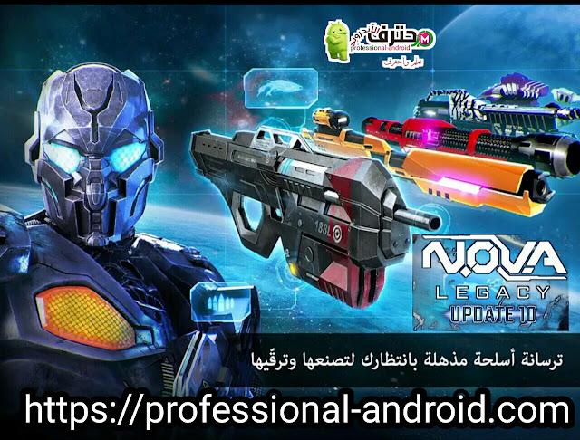 تحميل لعبة إطلاق النار  N.O.V.A. Legacy  آخر إصدار للأندرويد.