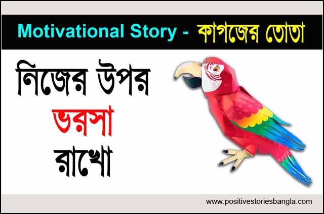 Positive story | নিজের উপর ভরসা রাখো | motivational story bangla | short motivational story