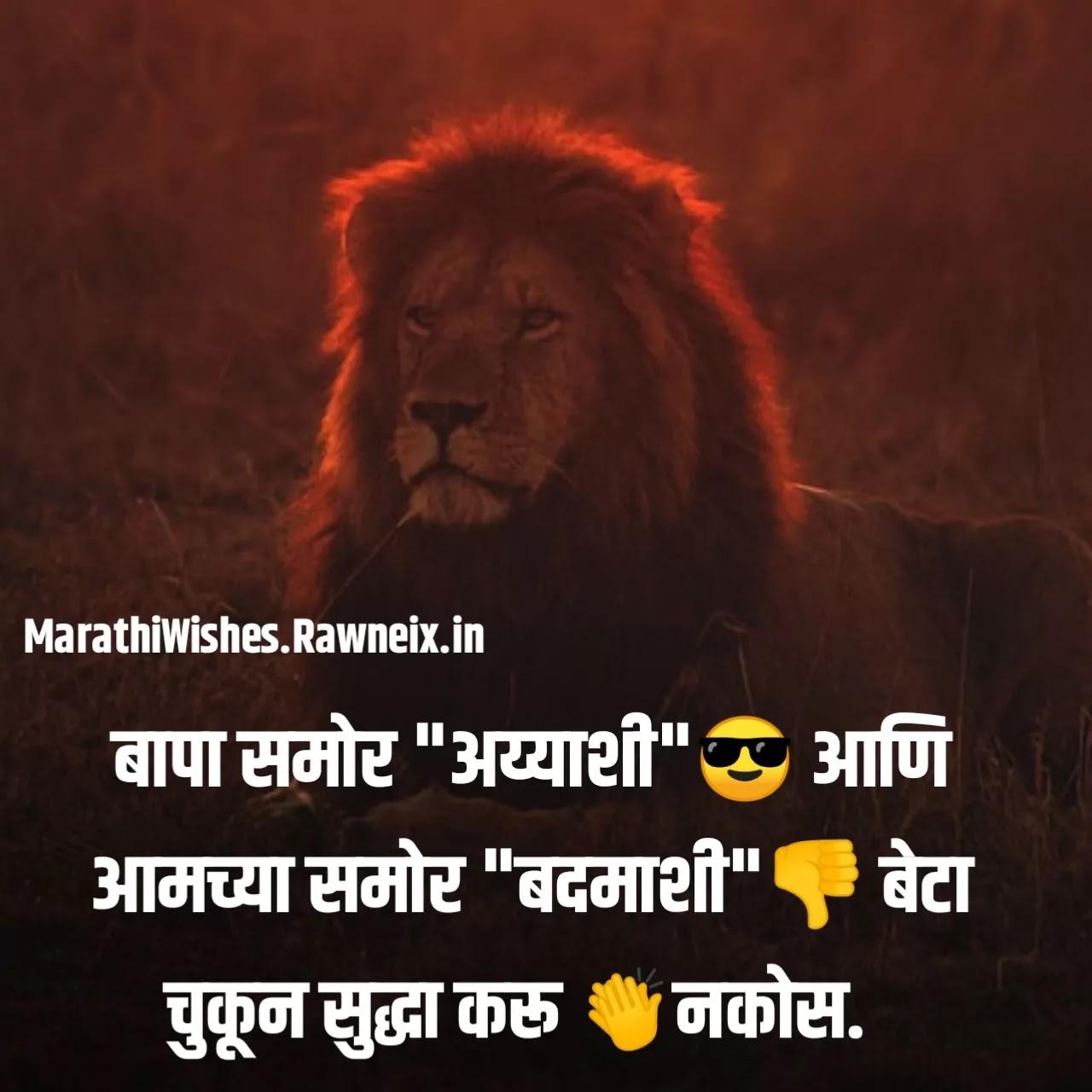 Facebook And Whatsapp Attitude Status In Marathi