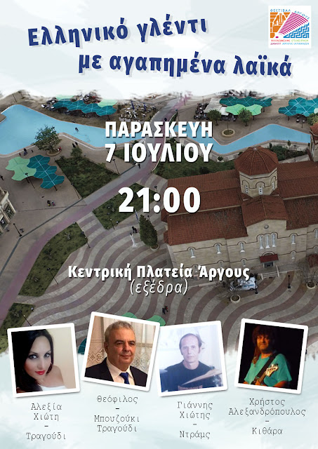 Πλούσιο τριήμερο εκδηλώσεων στον Δήμο Άργους Μυκηνών