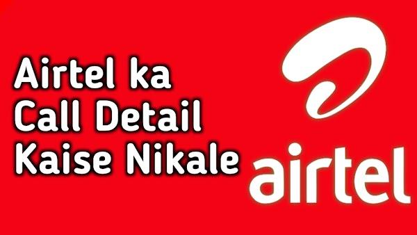 Airtel ka call Detail kaise nikale ?