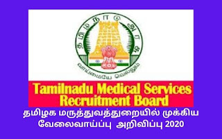 TN MRB Recruitment 2020 Apply 66 Assistant MO Posts