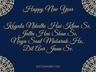 New year 2022 shayari