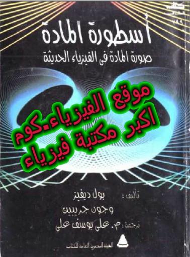 حصرياً تحميل كتاب أسطورة المادة في الفيزياء الحديثة PDF كامل برابط مباشر