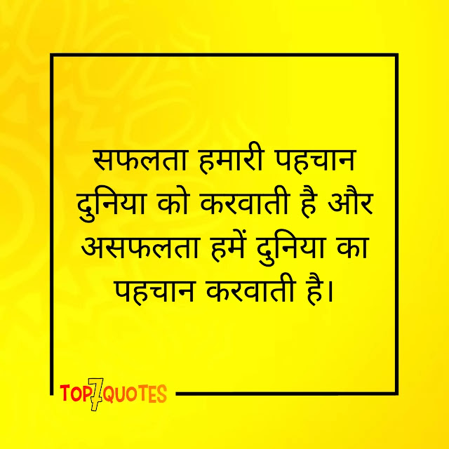Image of Motivational quotes in Hindi