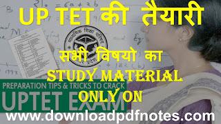 UP TET Practice Set: Uttar Pradesh TET Exam Practice Set, Sample Paper, Solved Question Paper   PDF