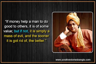swami vivekananda motivational quotes