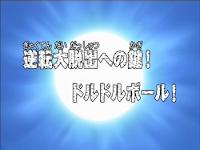 One Piece Episode 109