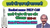 ISRO PSLV C49 |इसरो PSLV C49