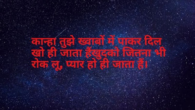 Bal Krishna photos love for Radha Quotes